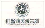 药智精英俱乐部 MEDICINE INTELLECTUAL ELITE CLUB 2015
